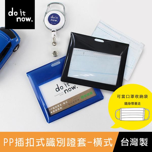 【促銷】珠友 DO-02002 PP插扣式識別證套/證件套/工作證套/票卡夾/口罩收納夾/卡套(橫式)
