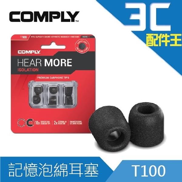 Comply 科技泡綿耳塞 Isolation T系列-T100 公司貨 入耳式 隔離噪音 長時間配戴 人體工學