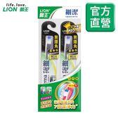 【LION 獅王】 細潔無隱角牙刷-小巧頭2入裝 x5入(顏色隨機)