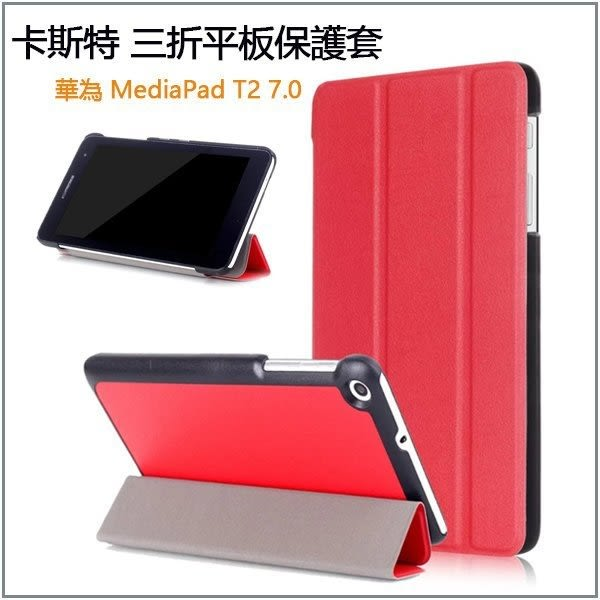卡斯特 華為 MediaPad T2 7.0 平板皮套 華為 T1-701U BGO-DL09/ L03 防摔 支架 自動吸附 超薄 平板套