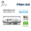 《鴻茂HMK》新節能電能熱水器(橫掛式調...