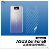 ASUS ZenFone6 ZS630KL 碳纖維 背膜 軟膜 背貼 後膜 保護貼 手機貼 造型 背面保護貼