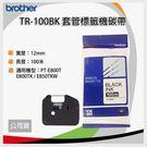 brother TR-100BK 寬12mm套管標籤機碳帶100M brother原廠
