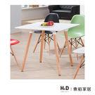 北歐簡約方型餐桌/休閒桌(18HY2/A...