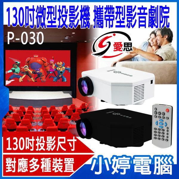 【免運+24期零利率】福利品出清 IS愛思 附遙控器 P-030 130吋微型投影機 攜帶方便 HDMI 隨身碟播放