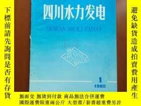 二手書博民逛書店罕見創刊號《四川水力發電》1982年Y14075 出版1982
