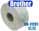 (僅紙捲) 1入裝 副廠 DK-11201 Brother 標籤帶 29mm x 90mm 固定型 標籤機
