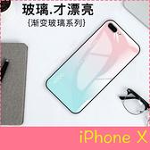 【萌萌噠】iPhone X (5.8吋)  小清新 漸變玻璃系列 全包軟邊 玻璃背板 手機殼 手機套