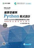 運算思維與Python程式設計-含Microsoft MTA國際認證軟體研發工程師:Python程式..