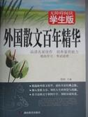 【書寶二手書T9/文學_ISI】外國散文百年精華(學生版)_程帆
