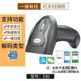 掃描槍 紅光掃描槍無線掃碼槍農資超市快遞一維二維條碼激光搶微信支付寶收款手持掃碼機