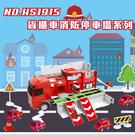【瑪琍歐玩具】貨櫃車消防停車場系列/HS1915