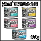 *KING WANG*【單罐】亞米Yami白金大餐-貓用主食罐160g (五種口味可選)