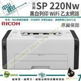 RICOH SP 220Nw 黑白網路雷射印表機