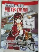 【書寶二手書T3/科學_D7D】世界第一簡單程序控制_藤瀧和弘