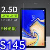 三星Galaxy Tab S4 10.5吋 平板鋼化膜 T835 玻璃鋼化膜