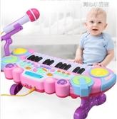 電子琴兒童電子琴寶寶早教音樂多功能鋼琴玩具12益智小女孩初學者1-3歲6YYJ  育心小館
