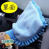 ❖限今日-超取199免運❖ 汽車清洗單面手套 珊瑚絨 擦車手套 除塵手套 (顏色隨機)【G0030-01】