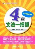 (二手書)日語能力檢定系列4級文法一把抓(二版)