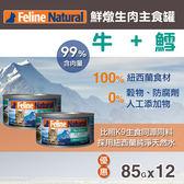【毛麻吉寵物舖】紐西蘭 K9 Natural 99%生肉主食貓罐-無穀牛肉+藍鱈魚85g-12入