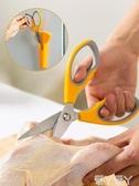廚房剪刀磁性不銹鋼廚房剪刀輔食食品食物剪家用多功能骨頭雞骨剪子 愛丫愛丫