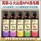 ◆MIX米克斯◆芮莉- Q.火山泥SPA洗毛精500ml,添加尖端奈米科技礦物,經SGS認證能有效抗菌