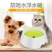 寵物飲水器夏飲水機浮水碗水盆防濺寵物水碗狗碗    XY3751  【3c環球數位館】