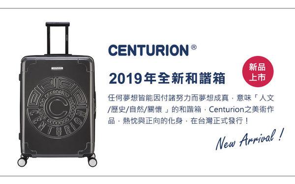 【CENTURION百夫長】拉鍊款29吋U_O_DKB公爵藍行李箱