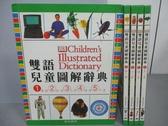 【書寶二手書T3/語言學習_PNK】雙語兒童圖解辭典_1~5冊合售