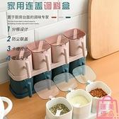 調味盒調料罐廚房用品調味品家用帶勺收納盒【匯美優品】