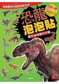 恐龍泡泡貼 最兇猛殘暴的恐龍
