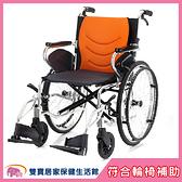 【贈好禮】均佳 鋁合金輪椅 JW-450 掀腳型 機械式輪椅 JW450 好禮四選一