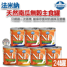 Farmina 法米納天然南瓜無穀犬用主食罐系列24罐入(285g/單罐)