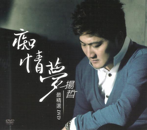 揚哲 痴情夢 最精選DVD (音樂影片購)
