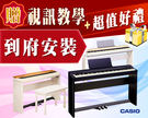►全台到府安裝◄ CASIO PX160 贈超值好禮 !! 88鍵 卡西歐 PX-160 數位鋼琴電鋼琴 電子琴 P115