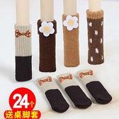 24只 加厚耐磨桌椅腳套靜音實木地板保護墊【輕奢時代】