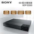【期間限定】SONY 索尼 BDP-S5500 3D藍光播放機 原廠1年保固