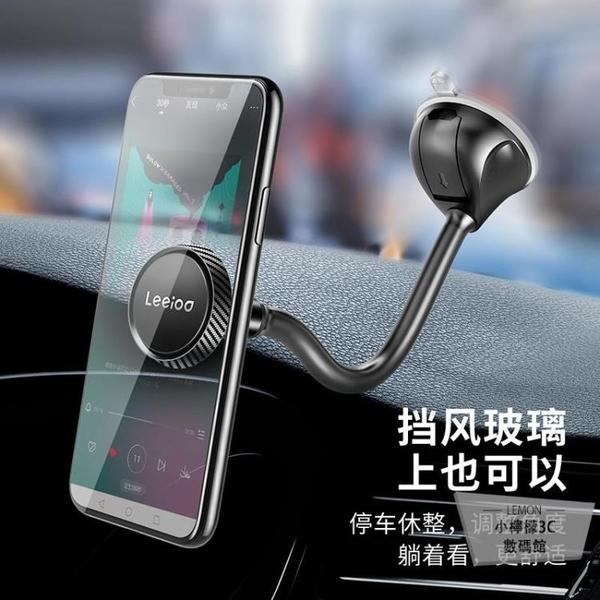手機磁吸支架汽車磁吸支駕強力磁性貼支撐車內多功能吸盤式【小檸檬3C】