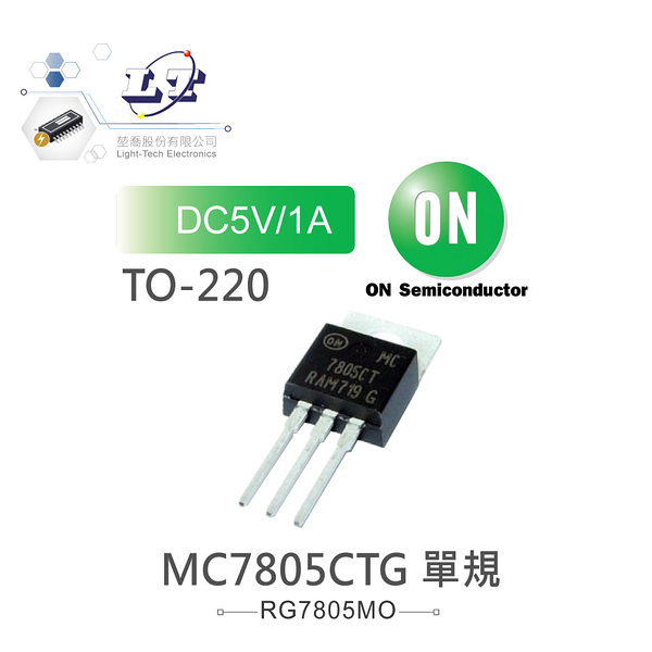 『堃喬』ON Semiconductor MC7805CTG DC5V/1A 穩壓IC TO-220 單規(single gauge) 『堃邑Oget』
