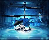 勾勾手遙控飛機無人直升機小學生小型迷你飛行器男孩兒童玩具航模 【端午節特惠】