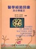 二手書醫學細菌詞彙及分類鑑定 = Names of medical bacteria and taxonomic identification eng R2Y 9578324111