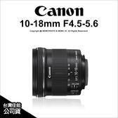 Canon EF 10-18mm f/4.5-5.6 IS STM 彩虹公司貨 超廣角變焦鏡 防手震 需預購【可刷卡】薪創數位
