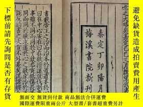 二手書博民逛書店中國嘉德2003年春季拍賣會罕見古籍善本Rare BooksY2