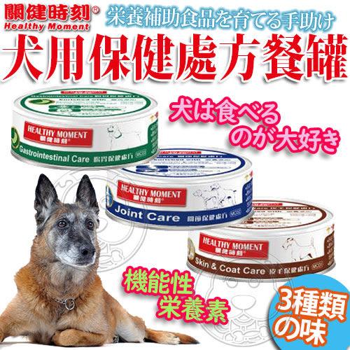【zoo寵物商城】關健時刻Healthy Moment》犬用健康保健處方餐罐狗罐頭-70g