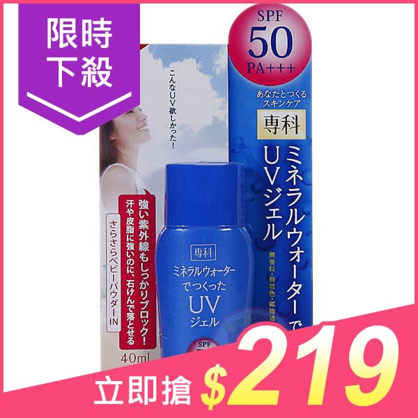 SHISEIDO資生堂 專科礦泉水感防曬乳 戶外型(40ml)【小三美日】$249