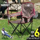 導演椅 SUMMIT戶外系列高椅背/輕巧...