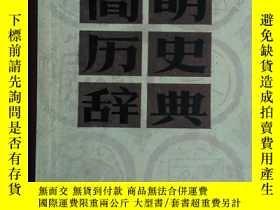 二手書博民逛書店罕見簡明歷史辭典-1983年武漢大學歷史系Y6830