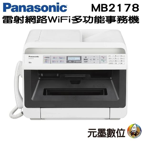 【限時促銷 ↘7490元】Panasonic 國際牌 KX-MB2178TW / MB2178 雷射網路WiFi多功能事務機