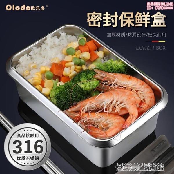 歐樂多保鮮盒316不銹鋼便當盒帶蓋飯盒廚房儲物盒冰箱專用密封盒