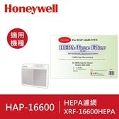 耗材85折在家輕鬆購!!【美國 Honeywell】XRF-16600-HEPA+XRF-CPZ16600(適用HAP-16600)